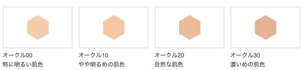 shiseido-integrate-mineral-liquid-powdery-foundation-press-powder-spf16-tonos